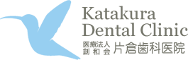 片倉歯科医院